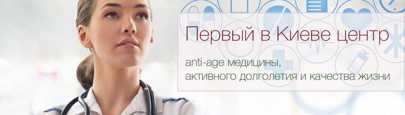 Клиника антистарения Медиком