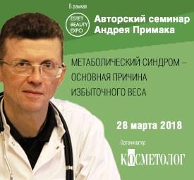 Авторский семинар Примака Андрея Владимировича