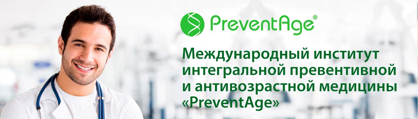 PreventAge